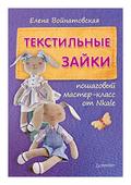 """Войнатовская Е.Г. """"Текстильные зайки: пошаговый мастер-класс от Nkale"""""""