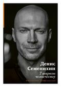 """Семенихин Д.В. """"7 вопросов человечеству"""""""