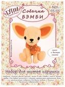 Тутти Набор для изготовления игрушки Собачка Бэмби (03-05)