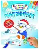 """Книжка с наклейками """"Послушные пальчики. Пингвиненок."""""""