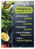 Картина Ekoramka Правила Кухни 1