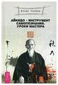 """Палмер Венди """"Айкидо - инструмент самопознания. Уроки мастера"""""""