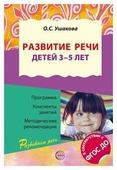 """Ушакова О.С. """"Развитие речи детей 3—5 лет. Программа, конспекты занятий, методические рекомендации. ФГОС ДО"""""""
