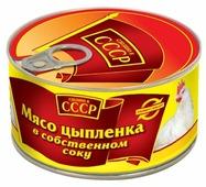 Салют Мясо цыпленка в собственном соку Сделано в СССР 325 г