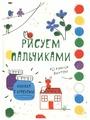 Стрекоза Раскраска пальчиковая Рисуем пальчиками. Выпуск 6