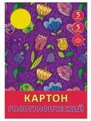 Цветной картон голографический Волшебный сад Канц-Эксмо, 20x28 см, 5 л., 5 цв.