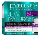 Крем Eveline Cosmetics New Hyaluron 50+ 50 мл