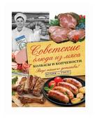 Советские блюда из мяса, колбасы и копчености