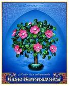 Моя Выдумка Цветы из пайеток Цветы Семирамиды Майская роза 102