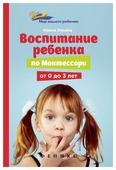 """Ильина И. """"Мир вашего ребенка. Воспитание ребенка по Монтессори от 0 до 3 лет"""""""