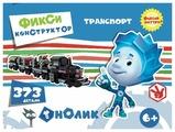 Конструктор Город Игр Фикси-Транспорт 6258 Паровоз с вагонами