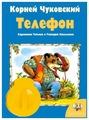 Диафильм Светлячок Телефон. К. И. Чуковский