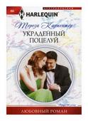 "Карпентер Тереза ""Украденный поцелуй"""