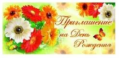 Приглашение Творческий Центр СФЕРА Приглашение на День рождения (ПМ-9694), 1 шт.