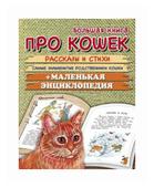 Большая книга про кошек