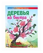 """Гулидова О. """"Деревья из бисера"""""""