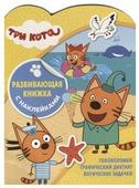 """Книга с наклейками """"Три Кота. N КСН 1905. Развивающая книжка с наклейками"""""""