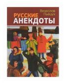 """Пьецух Вячеслав Алексеевич """"Русские анекдоты"""""""