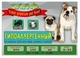 Корм для собак Скиф Гипоаллергенный для взрослых собак всех пород