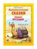 """Тарасенко Лариса Тимофеевна """"Познавательные сказки. Корабль пустыни"""""""