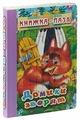 Атберг 98 Книжка-пазл Домики зверят