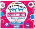 Агроветзащита ошейник от блох и клещей 4 с хвостиком для собак средних пород