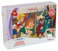 Кубики-пазлы Step puzzle Малыш и Карлсон 87342