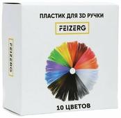 PLA пруток Feizerg 1.75 мм 10 цветов