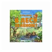 """Петров Герман Эдуардович """"О чем поют в лесу зеленом? Детские стихи-песни о животных"""""""