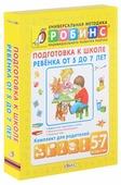 Комплект книг Робинс Подготовка к школе ребенка от 5 до 7 лет