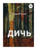 """Пухов Андрей """"Дичь"""""""