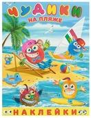 """Книжка с наклейками """"Чудики на пляже"""""""