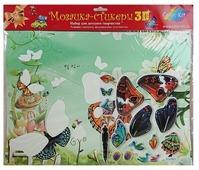 Color Kit Мозаика - стикеры 3D Бабочки (DF-A-6617)