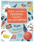 """Агальцова М. А. """"Как научить ребенка говорить по-английски. Игры, песенки и мнемокарточки"""""""