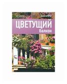 "Томас К. ""Цветущий балкон"""