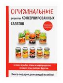 """Кружкова М.И. """"Оригинальные рецепты консервированных салатов"""""""