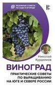 """Курдюмов Н.И. """"Виноград. Практические советы по выращиванию на юге и севере России"""""""