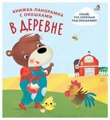 Книжка-панорамка с окошками. В деревне