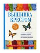 """Каминская Елена Анатольевна """"Вышивка крестом"""""""