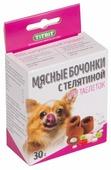 Лакомство для собак Titbit Бочонки мясные с телятиной для таблеток