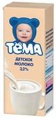 Молоко Тёма ультрапастеризованное (с 8-ми месяцев) 3.2%, 0.2 л
