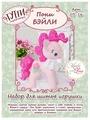 Тутти Набор для изготовления игрушки Пони Бэйли (03-16)