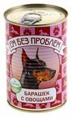 Корм для собак Ем Без Проблем Консервы для собак Барашек с овощами