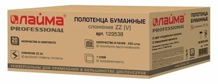 Полотенца бумажные Лайма Эконом белые двухслойные 129538