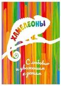 Солнышко Арт Раскраска Хамелеоны