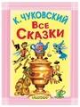 """Чуковский К.И. """"Все сказки"""""""