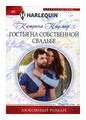"""Кадмор Катрина """"Гостья на собственной свадьбе"""""""