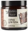 Скраб MI&KO для тела Шоколад антицеллюлитный