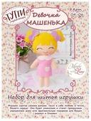 Тутти Набор для изготовления игрушки Девочка Машенька (04-06)