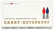 Невская палитра акварельные краски Санкт-Петербург 24 цвета х 2,5 мл (1942017)